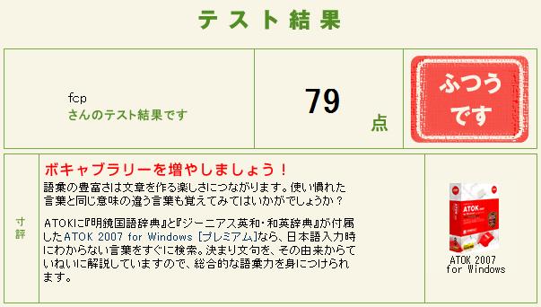 第二回 全国一斉! 日本語テストの感想